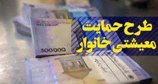 یارانه معیشتی خرداد 99 فردا شب واریز میشود
