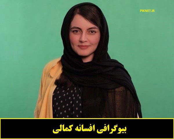 بیوگرافی افسانه کمالی بازیگر و همسرش + عکس های جدید
