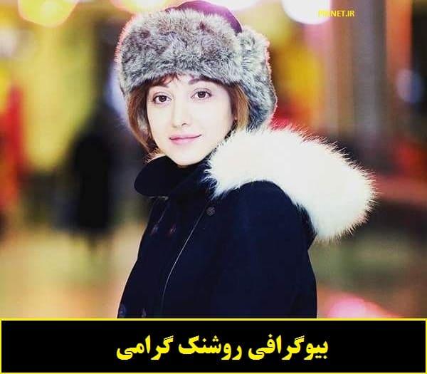 بیوگرافی روشنک گرامی بازیگر نقش نیکی در سریال هم گناه + آدرس اینستا