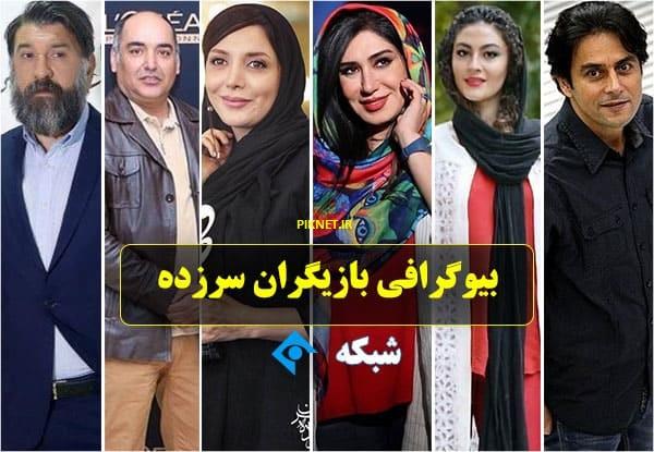 بیوگرافی بازیگران سریال سرزده + عکس و اسامی