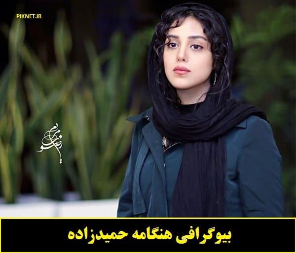 هنگامه حمیدزاده   بیوگرافی هنگامه حمیدزاده بازیگر نقش فرزانه در سریال بزنگاه