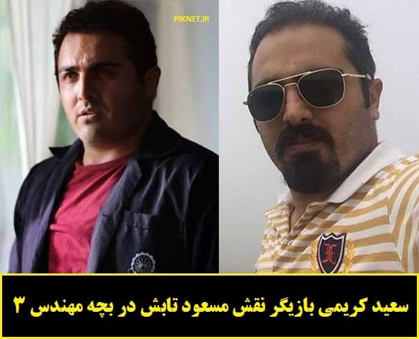 سعید کریمی بازیگر نقش مسعود تابش در سریال بچه مهندس 3 + آدرس اینستا