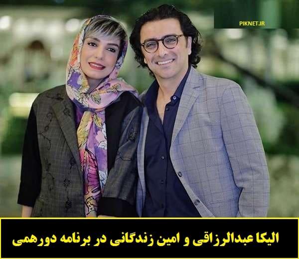 بیوگرافی الیکا عبدالرزاقی و امین زندگانی در برنامه دورهمی + عکس