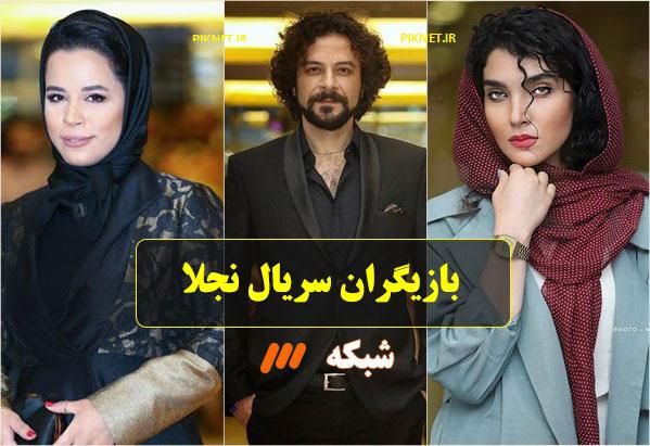 اسامی بازیگران سریال نجلا + عکس و بیوگرافی کامل با داستان