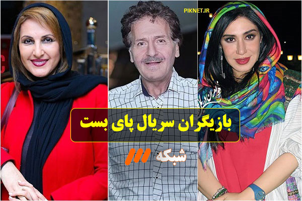 اسامی بازیگران سریال پای بست با عکس و بیوگرافی + داستان