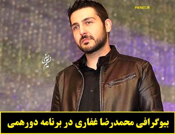 بیوگرافی محمدرضا غفاری در برنامه دورهمی + عکس