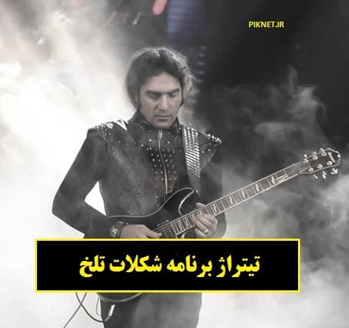 دانلود آهنگ تیتراژ برنامه شکلات تلخ از رضا یزدانی