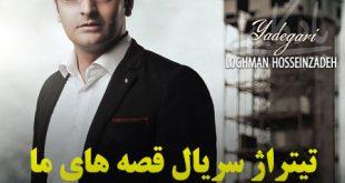 دانلود آهنگ تیتراژ پایانی سریال قصه های ما از لقمان حسین زاده