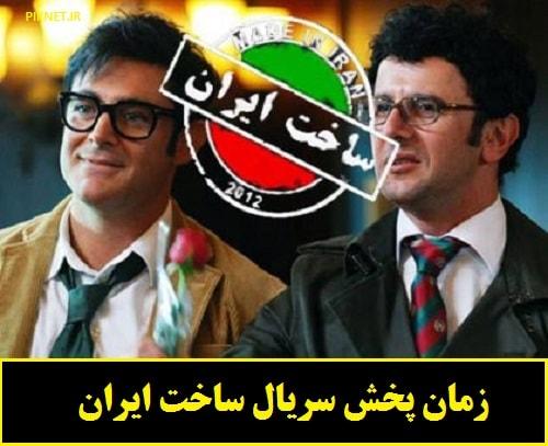 زمان پخش و تکرار سریال ساخت ایران 1 و 2 از شبکه پنج