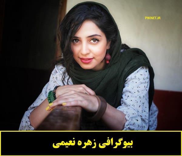 بیوگرافی زهره نعیمی بازیگر + عکس پدر و مادرش