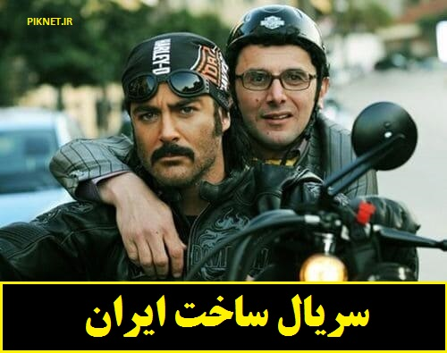 سریال ساخت ایران | اسامی بازیگران و داستان سریال ساخت ایران 1 و 2