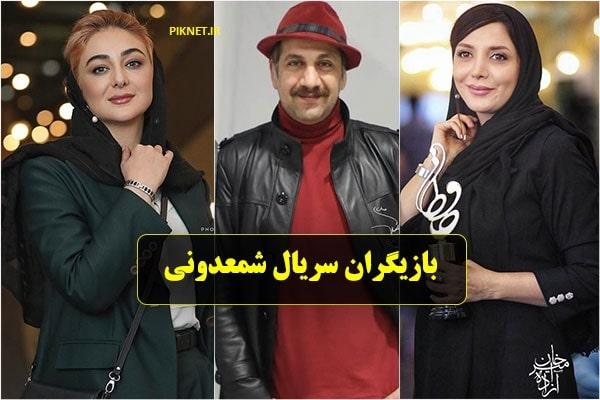 اسامی بازیگران سریال شمعدونی + عکس و بیوگرافی با نقش و خلاصه داستان