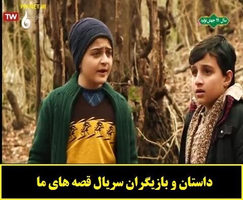 اسامی کامل بازیگران سریال قصه های ما + خلاصه داستان