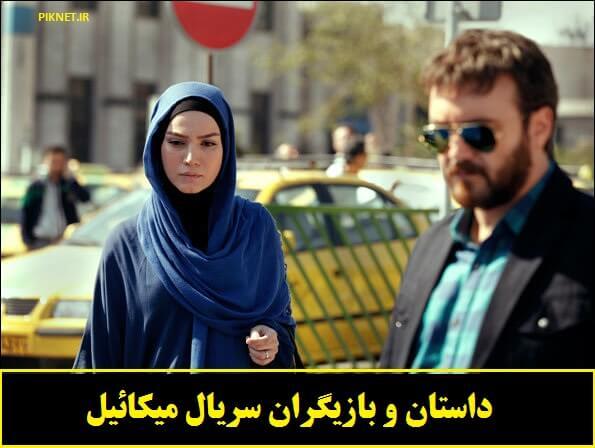 اسامی بازیگران سریال میکائیل + عکس و خلاصه داستان