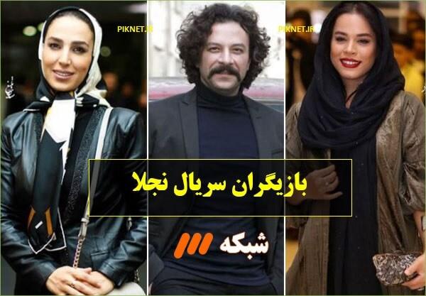 بازیگران سریال نجلا + عکس و بیوگرافی با داستان