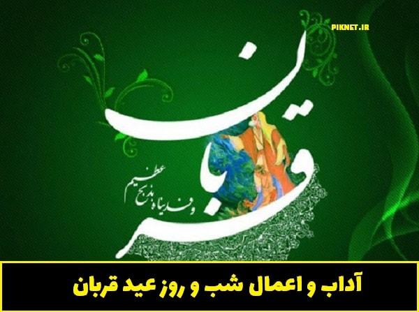 آداب و اعمال شب و روز عید قربان