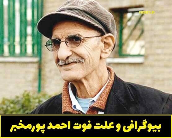 احمد پورمخبر درگذشت + علت فوت و بیوگرافی به همراه عکس دختر و پسرش