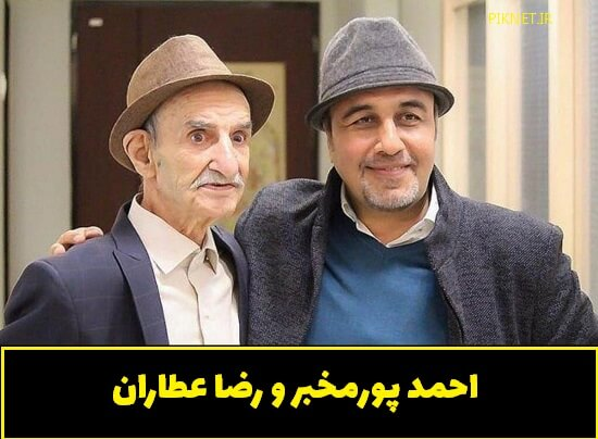 احمد پورمخبر و رضا عطاران