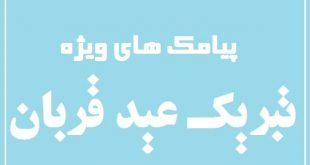 اس ام اس تبریک عید قربان + عکس نوشته های زیبا (سال 99)