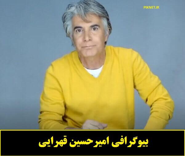امیرحسین قهرایی | عکس و بیوگرافی امیرحسین قهرایی و همسرش