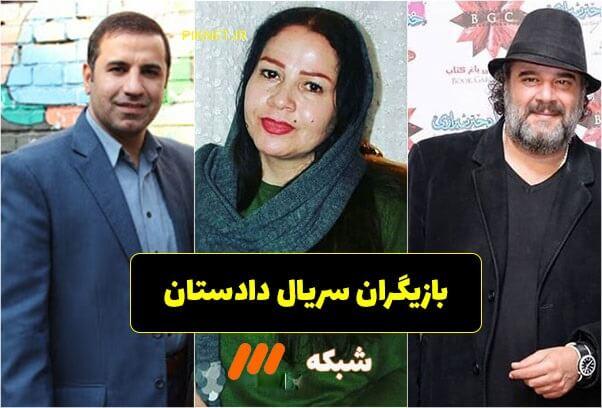 اسامی بازیگران سریال دادستان + عکس، بیوگرافی و خلاصه داستان