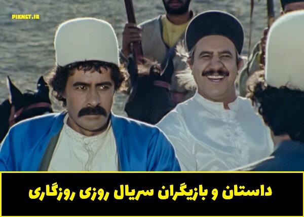 سریال روزی روزگاری | داستان و اسامی بازیگران سریال روزی روزگاری ایرانی