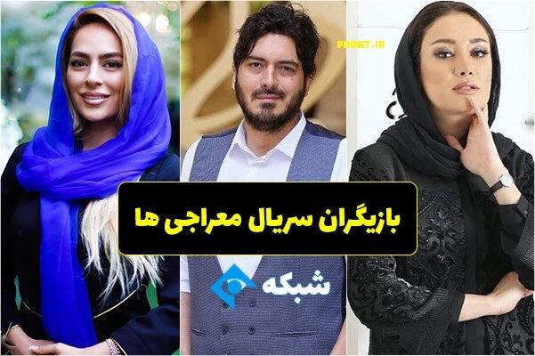 اسامی بازیگران سریال معراجی ها + عکس و بیوگرافی به همراه خلاصه داستان