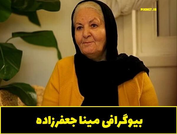 بیوگرافی مینا جعفرزاده و همسرش بهمن زرین پور + تصاویر