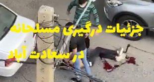 آخرین جزئیات از درگیری خونین اراذل و اوباش در سعادت آباد