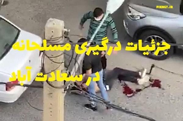 فیلم| آخرین جزئیات از درگیری خونین اراذل و اوباش در سعادت آباد
