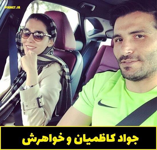 جواد کاظمیان و خواهرش