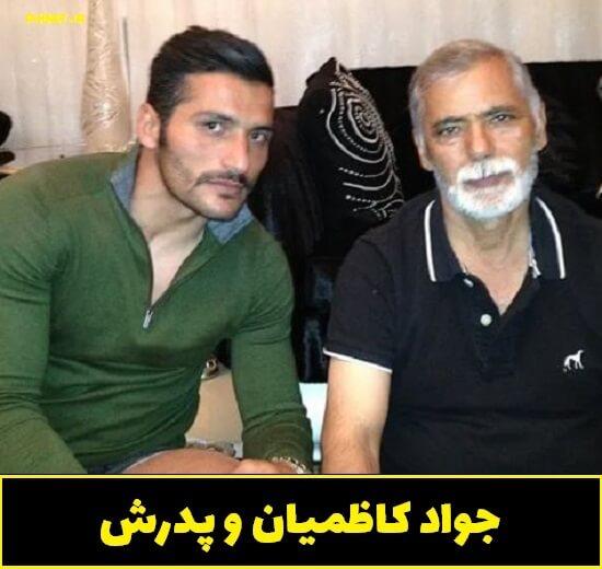 جواد کاظمیان و پدرش