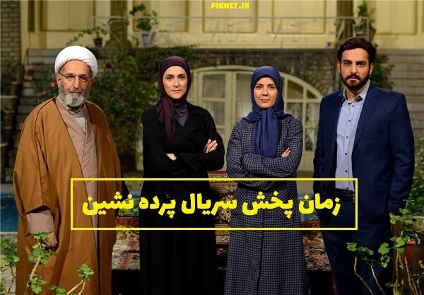 زمان پخش سریال پرده نشین از شبکه تماشا