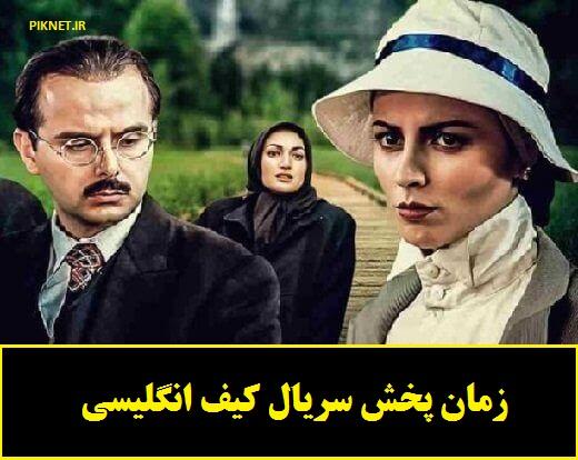 زمان پخش و تکرار سریال کیف انگلیسی از شبکه آی فیلم