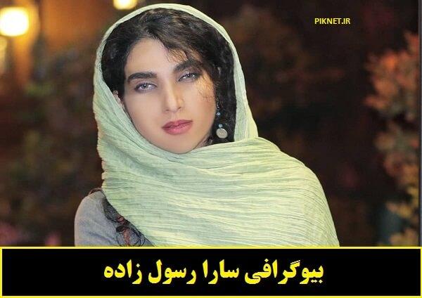 بیوگرافی سارا رسول زاده بازیگر نقش نجلا در سریال نجلا + عکس