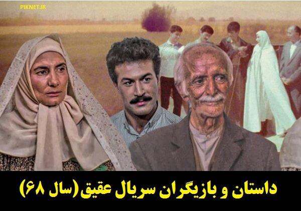 سریال عقیق   داستان و بازیگران سریال عقیق قدیمی سال 68