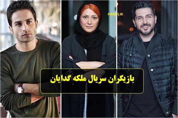اسامی بازیگران سریال ملکه گدایان + عکس و بیوگرافی بازیگران سریال ملکه گدایان