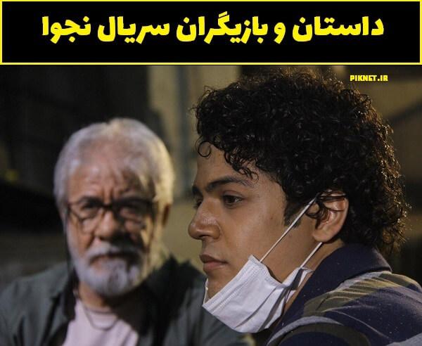 سریال نجوا | خلاصه داستان و اسامی بازیگران سریال نجوا