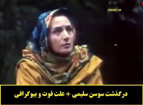درگذشت سوسن سلیمی بازیگر + علت فوت و بیوگرافی