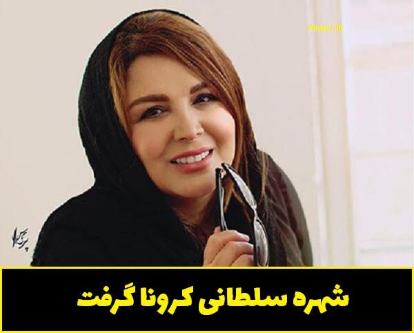 ویدئو | شهره سلطانی بازیگر سینما و تلویزیون کرونا گرفت