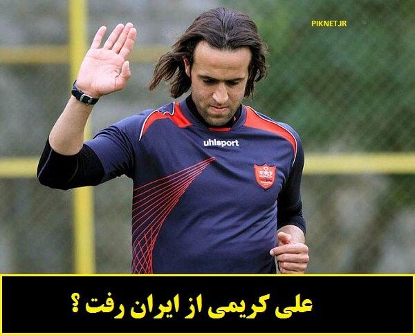 علی کریمی از ایران رفت ؟! + عکس و بیوگرافی