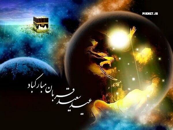 عکس پروفایل عید قربان + متن تبریک عید سعید قربان 99