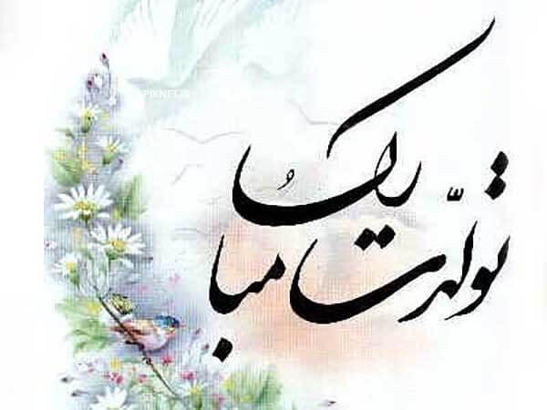 اس ام اس یا متن تبریک تولد رسمی + عکس نوشته های زیبا