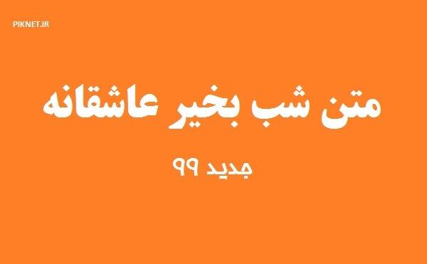 متن شب بخیر عاشقانه | جدیدترین اس ام اس های عاشقانه (99)