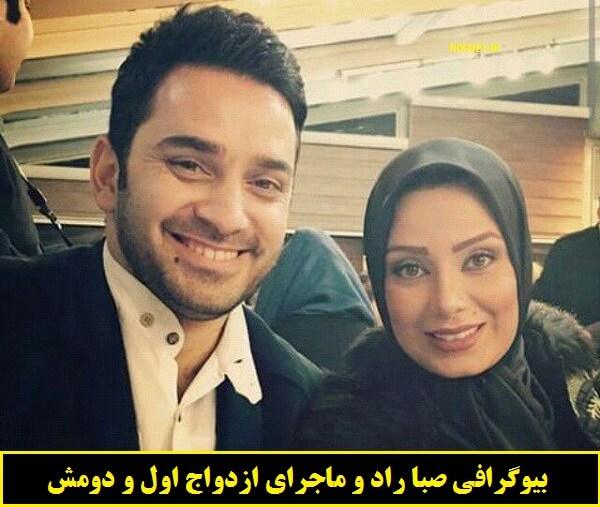 بیوگرافی صبا راد و ماجرای ازدواج اول و دومش با مرتضی علی آبادی و مانی رهنما