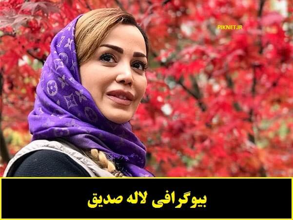 بیوگرافی لاله صدیق قهرمان اتومبیلرانی زنان ایران و همسرش + عکس