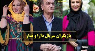 اسامی بازیگران سریال دارا و ندار با عکس و بیوگرافی + داستان