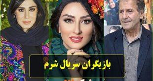 سریال شرم | داستان و بازیگران سریال شرم + تصاویر پشت صحنه