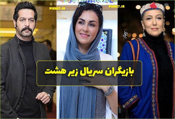 اسامی بازیگران سریال زیر هشت با عکس و بیوگرافی + داستان