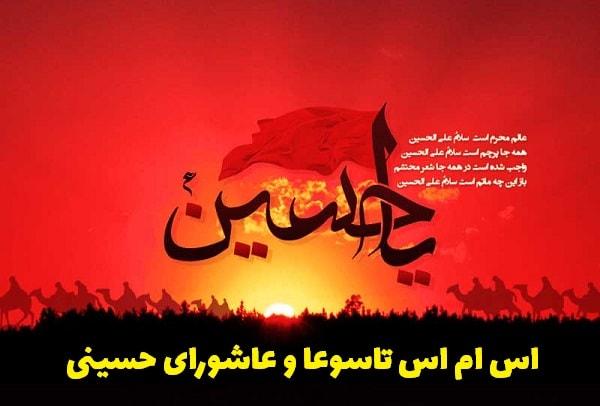 پیام و اس ام اس تسلیت تاسوعا و عاشورای حسینی